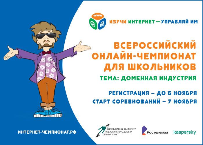 Коломенские школьники и студенты могут принять участие в онлайн-чемпионате по игре «Изучи интернет – управляй им»