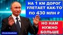 Золотые дороги Путина 1 км сказочных дорог обходится нам в 430 млн ₽ Pravda GlazaRezhet