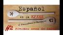 Готовим дома перуанское блюдо seco и изучаем испанский язык