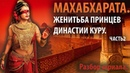 Махабхарата Часть 7 2 Женитьба принцев династии Куру