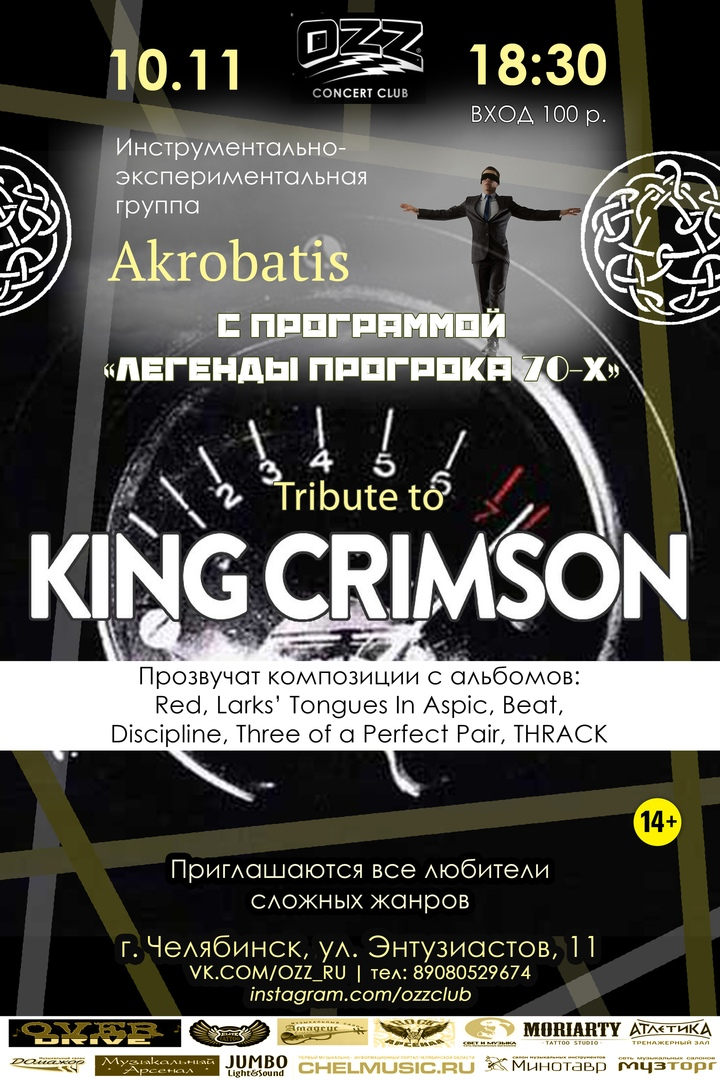 Афиша Челябинск 10.11 KING CRIMSON - instrumental tribute в Че