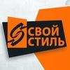 Свой Стиль|танцы и фитнес|Левый берег Красноярск