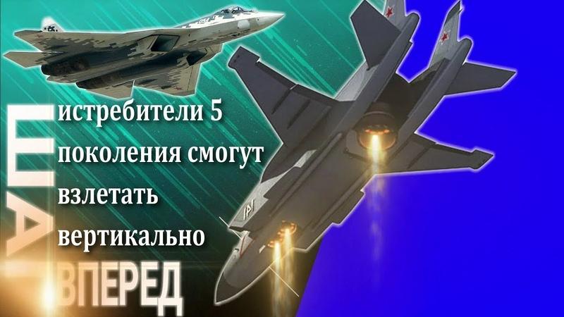 Модификация Су 57 с полтора двигателя сможет взлетать вертикально