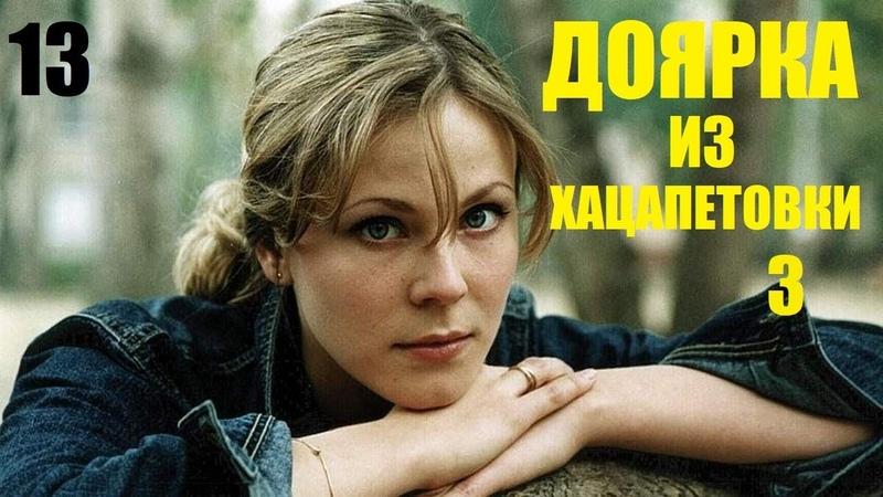 Сериал Доярка из Хацапетовки 3 13 серия русские сериалы мелодрамы фильм в 4К