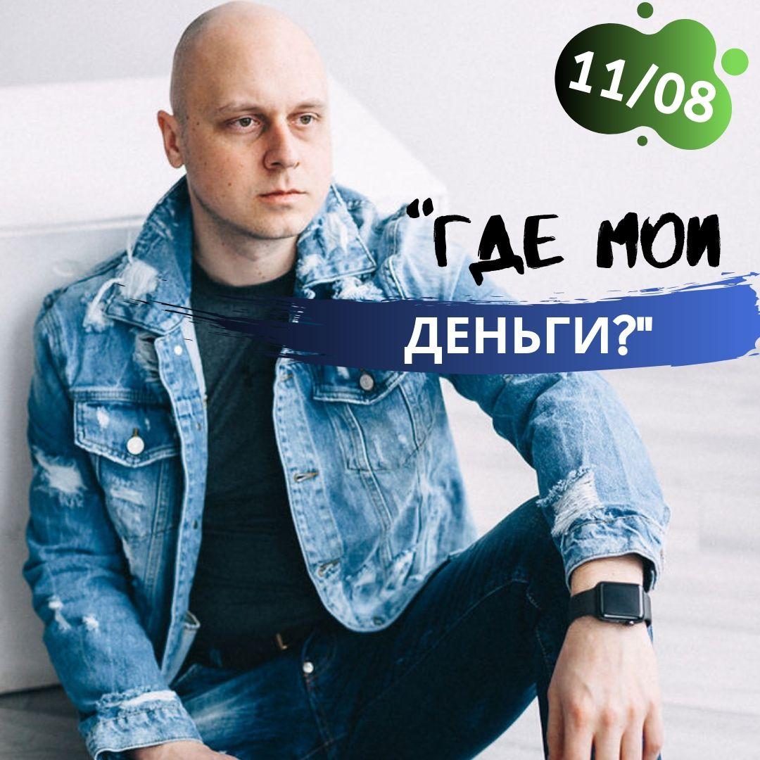 cbmhKOvi5nk [Дмитрий Коренко] Мастер Класс: Где мои деньги?
