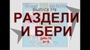 278 РАЗДЕЛИ И БЕРИ Дом в себе разделившийся не устоит Сепаратизм война Дима Димов ДИМ ЛОХ ТВ