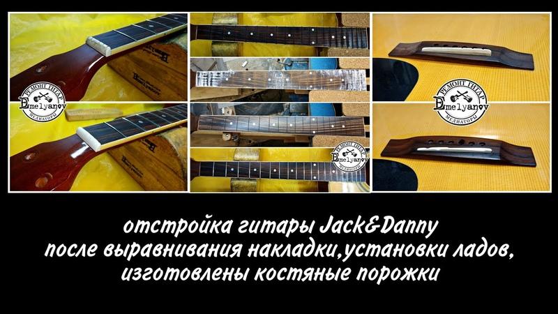 отстройка гитары Jack Danny после ремонта DEmelyanov