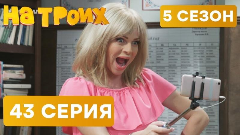 На троих - 5 СЕЗОН - 43 серия - НОВИНКА   ЮМОР ICTV