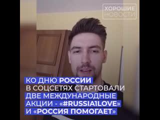 Ко Дню России в соцсетях стартовали две международные акции - #Russia1Love и Россия Помогает