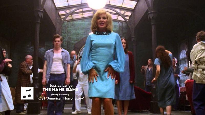 Музыка из сериалов   Американская История Ужасов   The Name Game