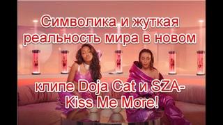Намеки на матричное устройство нашего мира и жуткая реальность в новом клипе Doja Cat - Kiss Me More