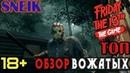 ❗️Friday the 13th: The Game   Гайд Каким Вожатым Играть   Какие Перки Ставить🔪