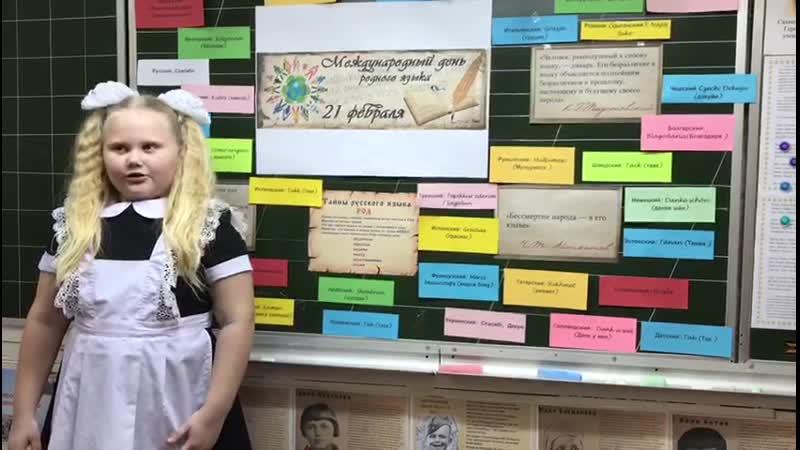 Игра в слова Читает ученица 1 Г класса МАОУ СОШ №4 им М С Сахненко г Курганинска Кравченко Мария
