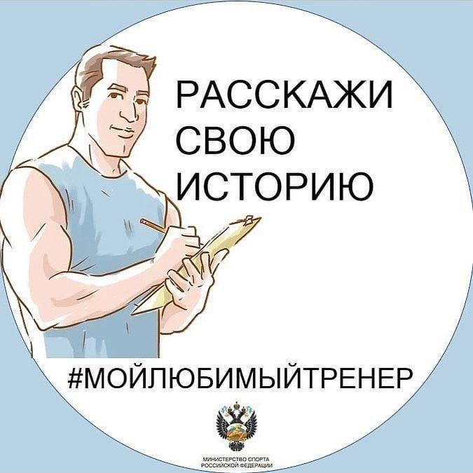 Министерство спорта Российской Федерации запустило акцию #мойлюбимыйтренер