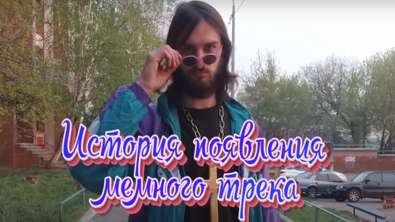 Господь Господь Иисус Христос история появления мемного трека
