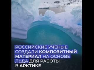 Российские ученые создали композитный материал на основе льда для работы в Арктике