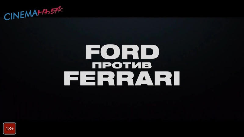 Форд против Феррари / Ford vs. Ferrari - трейлер №2 (дубляж)