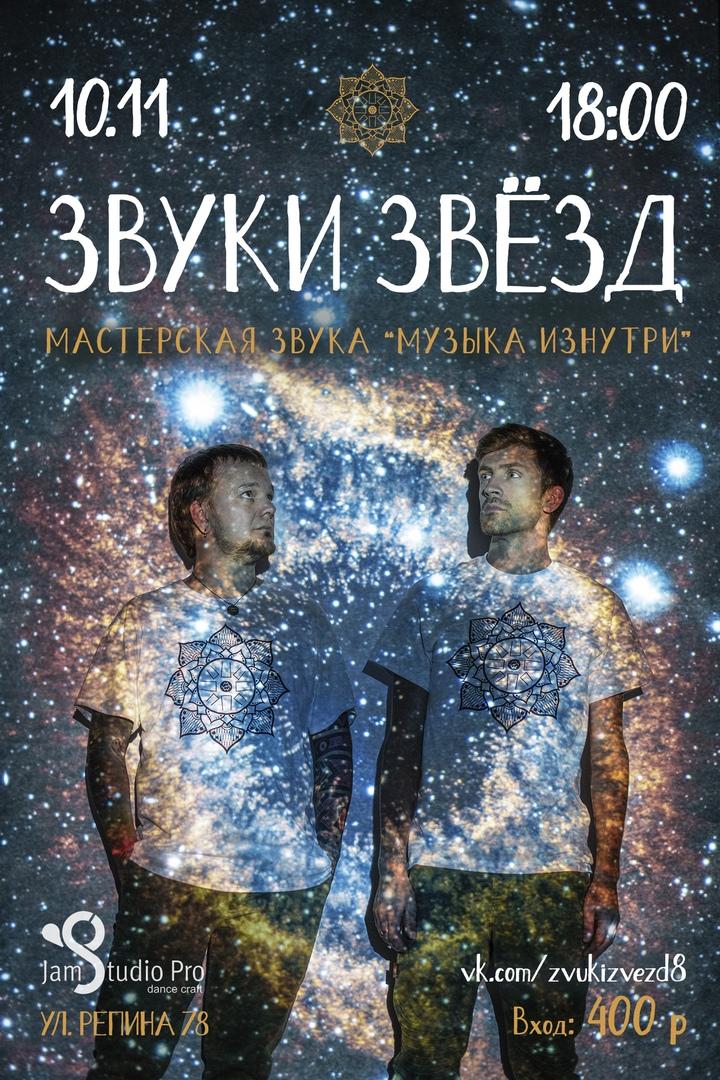 Афиша Волгоград Звуки Звёзд - 10.11