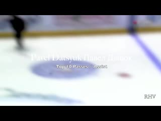 Pavel Datsyuk - Top 10 Passes _ Assist