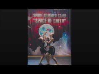 """Первый международный учебно-тренировочный лагерь по сир спорту SPORT SUMMER CAMP """"Space of cheer"""""""