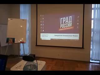 Гражданский независимый форум г.Псков