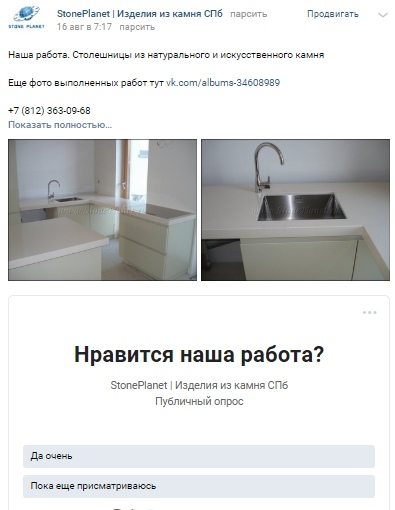 Кейс: В строительную компанию 747 подписчиков, 126 заявок и 9 клиентов средним чеком 70 тыс руб из Вконтакте?, изображение №14