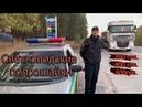 Рефотма МВД прошла мимо Светловодска! Застали оборотней в расплох!