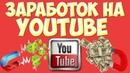 Заработок на YouTube пошаговая инструкция. Все о заработке на Ютубе. Как заработать на Ютуб канале