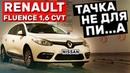 Рено Флюенс - японский француз оказался ЗБС! Renault Fluence 1,6 CVT 2013