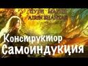 Airin shantar часть 2