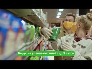 Готов с Полисорб #1 - Как правильно ходить в магазин и не принести домой вирус