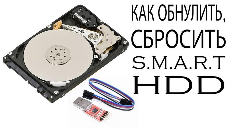 Обнуление или сброс SMART жесткого диска Сброс SMART на жестких дисках SEAGATE с помощь USB-TTL