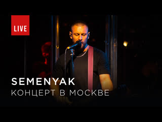 SEMENYAK в Москве (LIVE) |