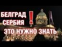 Почему Белград Что посмотреть Отношения между Россией и Сербией