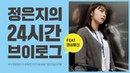 [V-log] 아이돌의 삶은 원래 이렇게 바쁜가요? 부캐 부자 Apink 은지의 하루(가수,연기 5108