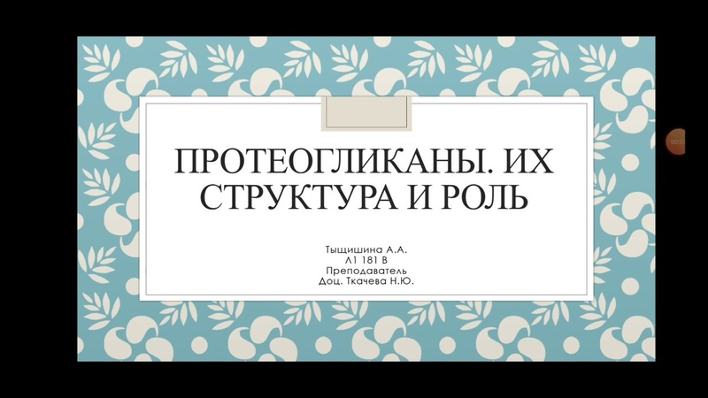 Тема 17 Тыщишина А Группа Л1 с о 181В Преподаватель доцент Ткачева Н Ю