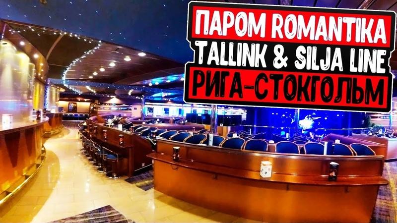 Паром Romantika Tallink Silja Line Рига Стокгольм