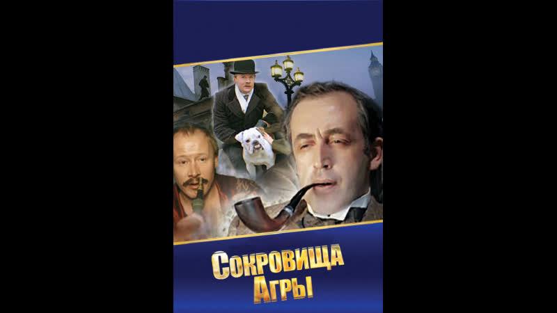 Приключения Шерлока Холмса и доктора Ватсона .Сокровища Агры. 1 серия