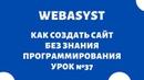 Конструктор сайтов ВебАсист 🔥 Мини Обзор Как создать сайт с нуля самому бесплатно, Урок №37