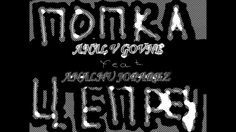 ANAL V GOVNE feat ANALNU JOPAREZ ПОООООООПКА ЦЕПРЕУ Official Music Video