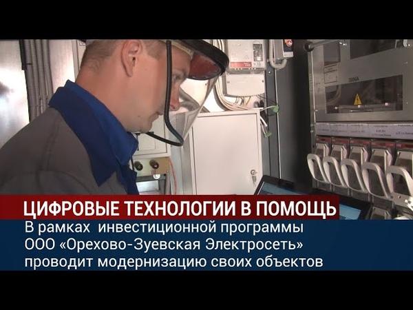 ООО Орехово Зуевская Электросеть проводит модернизацию объектов в рамках инвестиционной программы