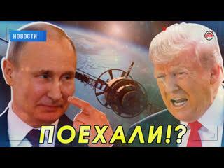 Россия  двигатель США. Как Америка открывает космос на российских технологиях