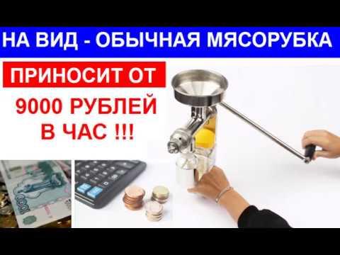 Простой механизм приносящий 9000 рублей в час Готовый инструмент для Сверхприбыльного бизнеса
