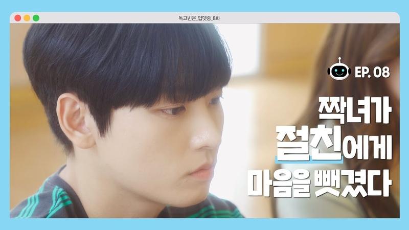 짝녀가 절친에게 마음을 뺏겼다 독고빈은 업뎃중 EP.08 DokGoBin is Updating ENG SUB