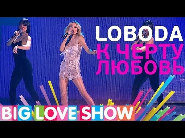 LOBODA К черту любовь Big Love Show 2017