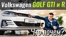 Что берем? Golf GTI за $34k или Golf R за $41k? VW в ЧтоПочем s09e03