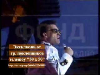 Рвут стадион! Кар-мэн - Bad Russians (LIVE)//1991 г. Премьера песни в финале телешоу 50х50!