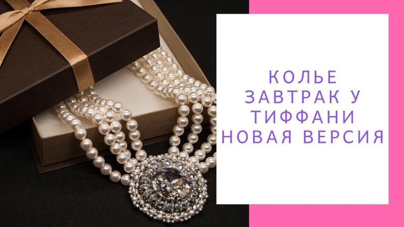 Колье Завтрак у Тиффани 2 Колье с жемчугом и кристаллом Swarovski NataliaLuzik
