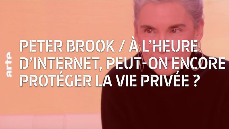 Peter Brook À l'heure d'Internet peut on encore protéger la vie privée 28 minutes ARTE