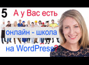 05. Онлайн-школа на Wordpress. Пошаговый план создания сайта онлайн школы на WordPress.